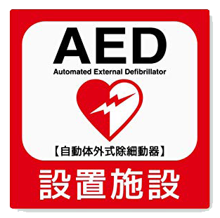 AED設置施設 皆様の安全をお守りいたします