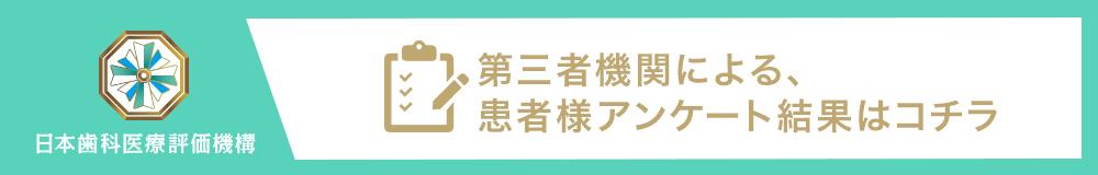 渋谷でおすすめ評判の渋谷宮益坂歯科の口コミ