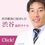 4dentalclinicshibuya