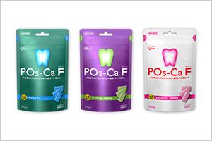歯科専用ガム「POs-CaF」