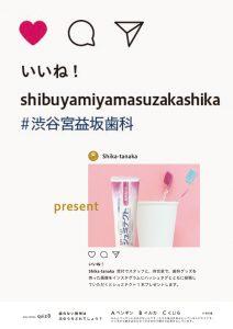 2017年8月「いいね!#渋谷宮益坂歯科」キャンペーン
