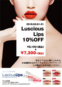 Lascious Lips 10%OFF キャンペーン
